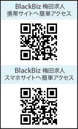求人・梅田店携帯サイトに簡単アクセス